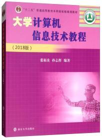 大学计算机信息技术教程(2018版)