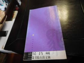 清吴昌硕篆书临石鼓文轴:书法视界从贴