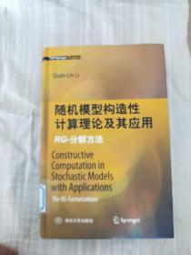 随机模型构造性计算理论及其应用:RG-分解方法