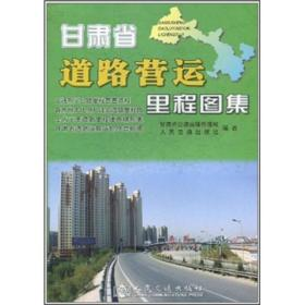 甘肃省道路营运里程图集