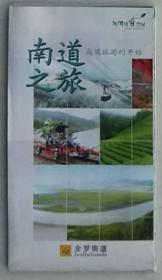 南道之旅(韩国全罗南道旅游图)