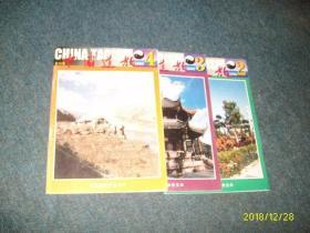 中国道教 2000年 第2.3.4.期3本合售