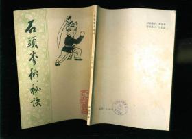 中国传统武术丛书 :武术类:石头拳术秘诀【据中华书局版影印】
