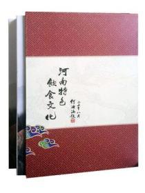 河南特色饮食文化(上下)  樊胜武 吕世范 中州古籍出版社
