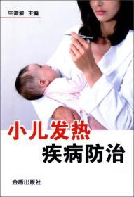 小儿发热疾病防治