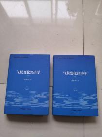气候变化经济学(全二卷 套装上下卷)