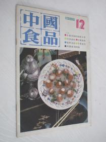 中国食品 1986年第12期