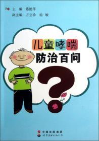 儿童哮喘防治百问