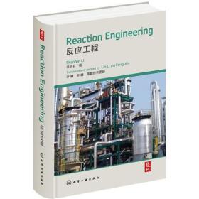 Reaction Engineering(反应工程)