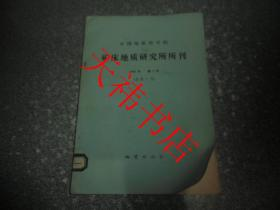 中国地质科学院 地质研究所所刊 1982年  第3号 总第5号