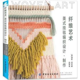 纤维艺术:美式挂毯编织设计·制作
