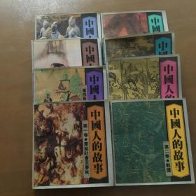 中国人的故事 连环画(全8册1991年一版一印)