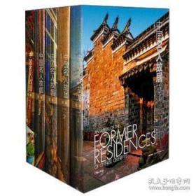 中国名人故居:军事 ( 16开精装  全五册 )