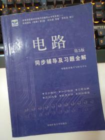 二手正版旧书 电路同步辅导及习题全解 第五版 夏应龙 中国矿业大学出版社9787811073980