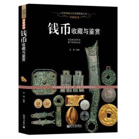 9787510461705-ha-钱币收藏与鉴赏