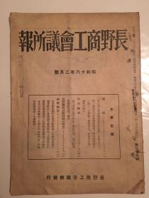 1941年长野商工会议所报