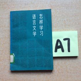 怎样学习语言文学~~~~~满25包邮!
