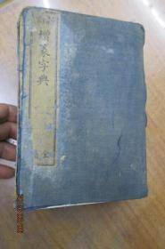 线装本:新订增篆字典(康熙字典)全6册