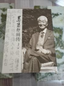 中外著名教育家画传系列:晏阳初画传