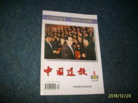 中国道教 1998年4期