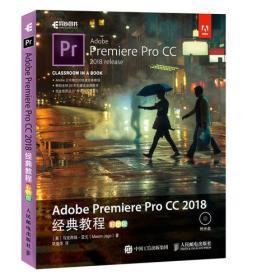 Adobe Premiere Pro CC 2018经典教程:彩色版(带光盘)