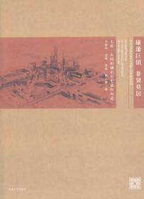 雄藩巨镇非贤莫居:太原大同的城市历史意向再造 正版 马骏华  9787564147068
