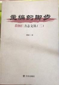主编的脚步:段炳仁方志文丛.二