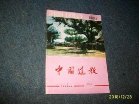 中国道教 1996年1期