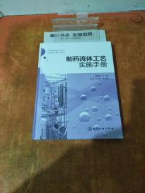 制药流体工艺实施手册【未开封】