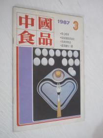中国食品 1987年第3期