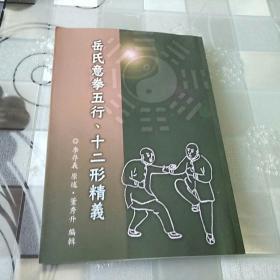 岳氏意拳五行,十二形精义