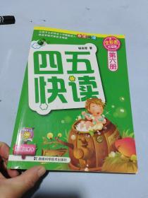 四五快读(第6册)(全彩图·升级版)