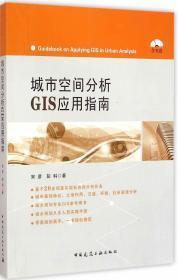 城市空间分析GIS应用指南(附光盘) 正版 宋彦,彭科  9787112176359