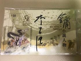 金庸邮票  2018年 香港邮票 《金庸小说人物》小型张 李志清大师 签名