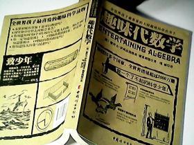 全世界孩子最喜爱的大师趣味科学丛书5:趣味代数学