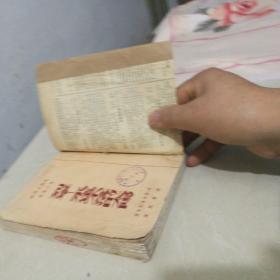 列宁--永远不落的太阳(1951年初版三千册)