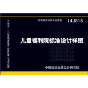14J818儿童福利院标准设计样图 正版 中国建筑标准设计研究院  9787518201891
