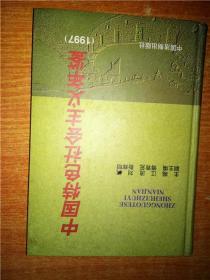 中国特色社会主义年鉴 1997 精装