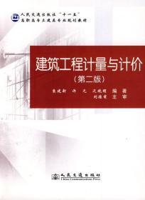 建筑工程计量与计价(第2版) 正版 袁建新  9787114076275