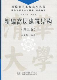 新编土木工程技术丛书:新编高层建筑结构(第3版) 正版 包世华著  9787517009221