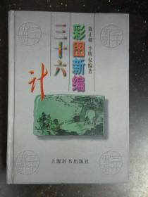 彩图新编三十六计 【精装】