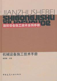 建筑设备施工技术系列手册:机械设备施工技术手册 正版 黄国雄  9787112131501