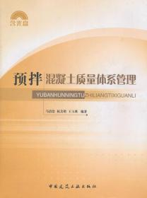 预拌混凝土质量体系管理(附光盘) 正版 马清浩  9787112131976