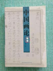 中国画论辑要(增订本)