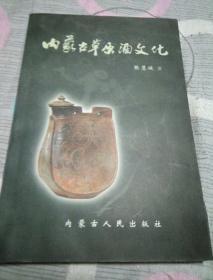 内蒙古草原酒文化