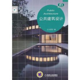设计新风尚系列丛书:公共建筑设计 正版 众为  9787111438250