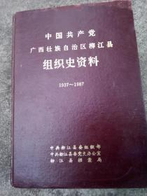 柳江县组织史资料(1937-1987)