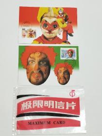 极限明信片。中国、巴西联合出品。《面具》《木偶》,印有巴西邮戳和福建邮戳。发行量少。