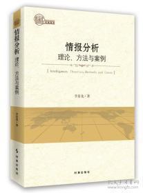 【正版】情报分析:理论、方法与案例