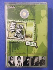 华语乐坛大盘点2.群星专辑.磁带.全新未拆封